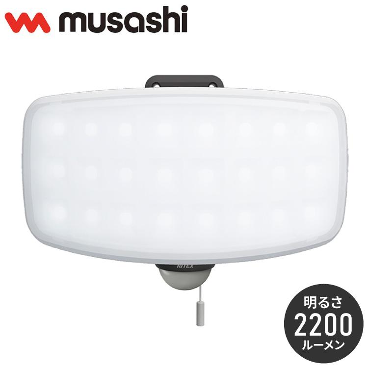 RITEX ライテック ムサシ 27W ワイド フリーアーム式 LED センサーライト 防犯ライト LEDライト 人感センサーライト 屋外(代引不可)【送料無料】