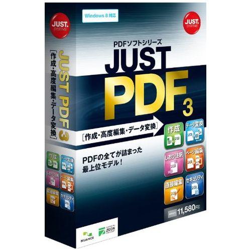 ジャストシステム 1429526 JUST PDF 3 [作成・高度編集・データ変換] 通常版