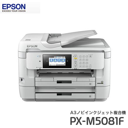 エプソン PX-M5081F プリンター A3ノビインクジェット複合機 ビジネスプリンター【送料無料】
