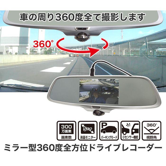 ミラー型360度全方位ドライブレコーダー(代引不可)