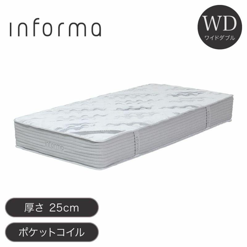 高密度マットレス ポケットコイル ワイドダブル WD 厚さ25cm コイル informa ベッド 体圧分散 プロファイル ウレタン(代引不可)【送料無料】