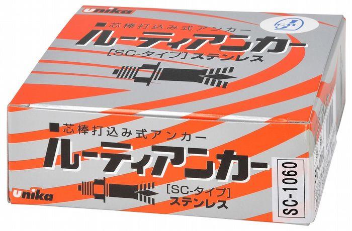 ユニカ ルーティアンカー Cタイプ(ステンレス)・Mねじ 芯棒打ち込み式 50本入 SC-1060【送料無料】