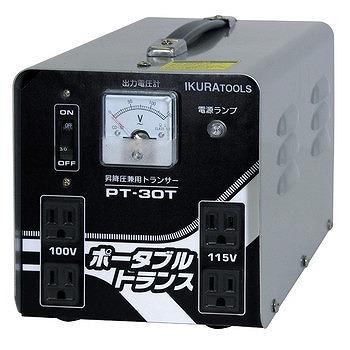 育良精機 IKURATOOL(育良精機) ポータブルトランス PT30T 昇降圧兼用 AC100/200兼用V【送料無料】
