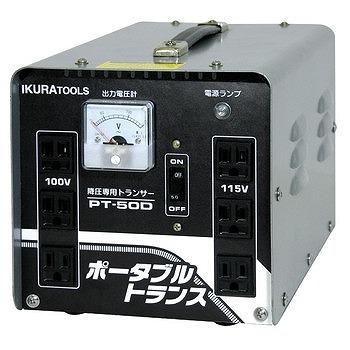 育良精機 IKURATOOL(育良精機) ポータブルトランス PT50D 降圧専用 AC200V【送料無料】