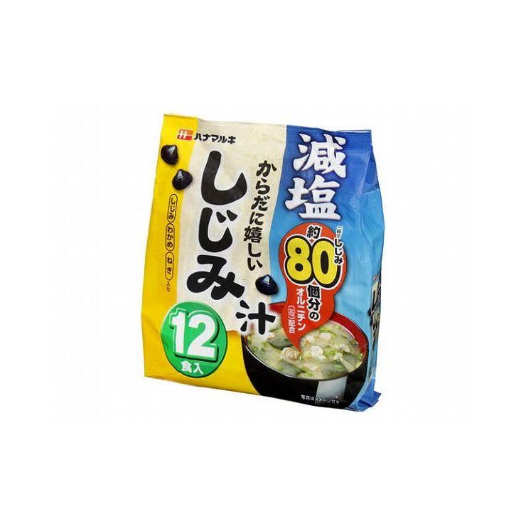 【まとめ買い】ハナマルキ 減塩 からだに嬉しいしじみ汁 12食 x40個セット まとめ セット セット買い 業務用(代引不可)【送料無料】