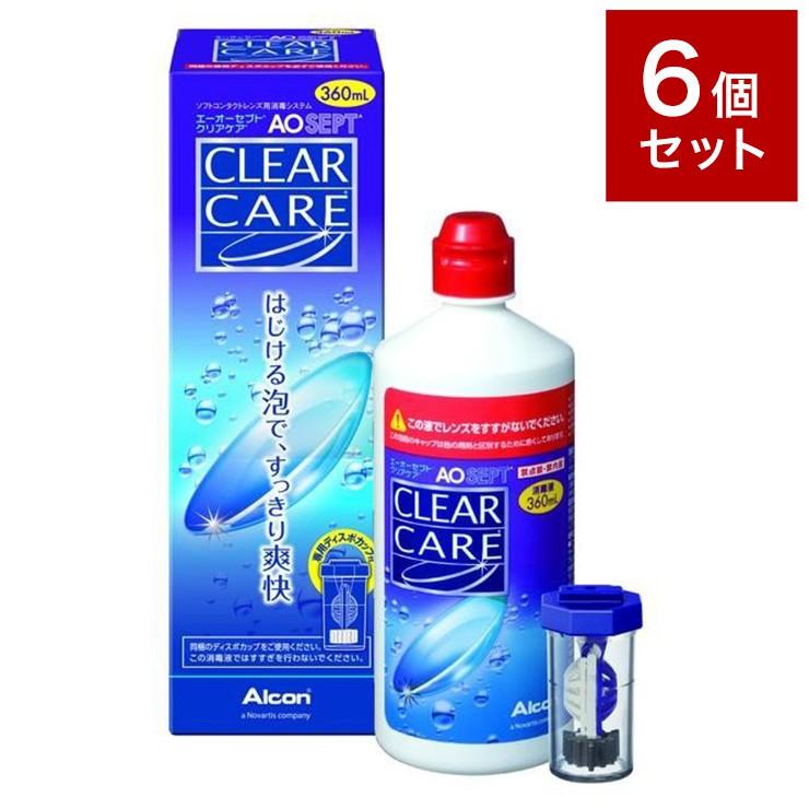 送料無料 6個セット エーオーセプト クリアケア 買取 360ml コンタクト 洗浄液 泡洗浄 ケア用品 大幅にプライスダウン ソフトコンタクトレンズ つけ置き カンタンケア