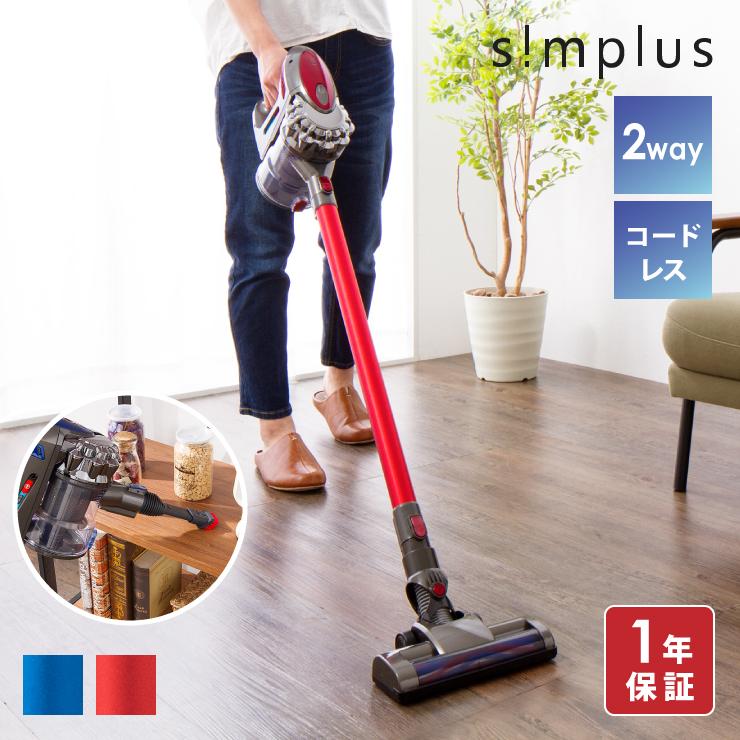 掃除機 サイクロン 2WAY コードレス掃除機 スティッククリーナー SP-RCL4W simplus シンプラス コードレスクリーナー【送料無料】