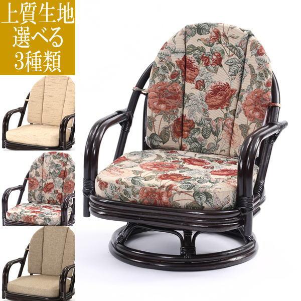 ラタン 回転座椅子ミドルタイプ+座面&背もたれクッションセット(織り) CB(ダークブラウン) 籐 チェア 選べるクッション 和室 アジアン 和風(代引不可)【送料無料】