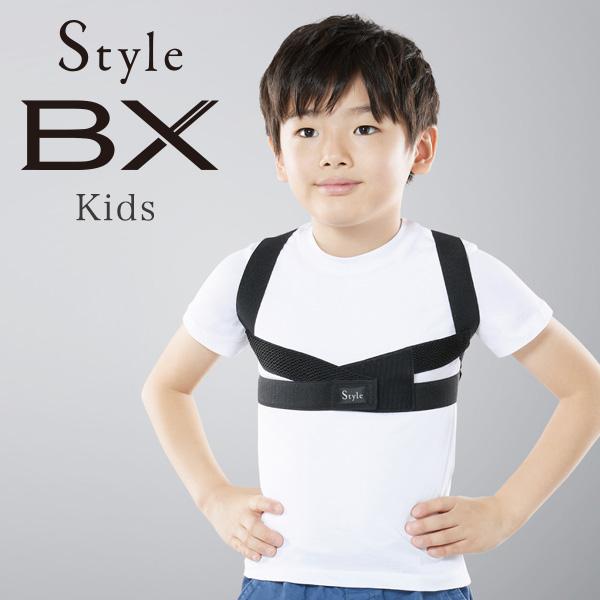 MTG Style BX Kids スタイルBX キッズ SS/S ブラック 男女共用 猫背矯正 姿勢ケア 矯正ベルト 子供用【送料無料】
