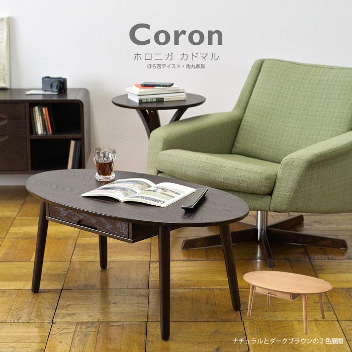 コロン オーバル ローテーブル ダークブラウン CORON OVAL LOW TABLE DARK BROWN (代引不可)【送料無料】