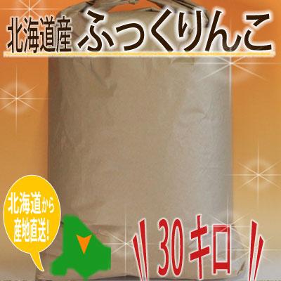 特Aランク品 米 北海道産 ふっくりんこ 玄米もしくは精米 30kg 天皇献上米 産地直送