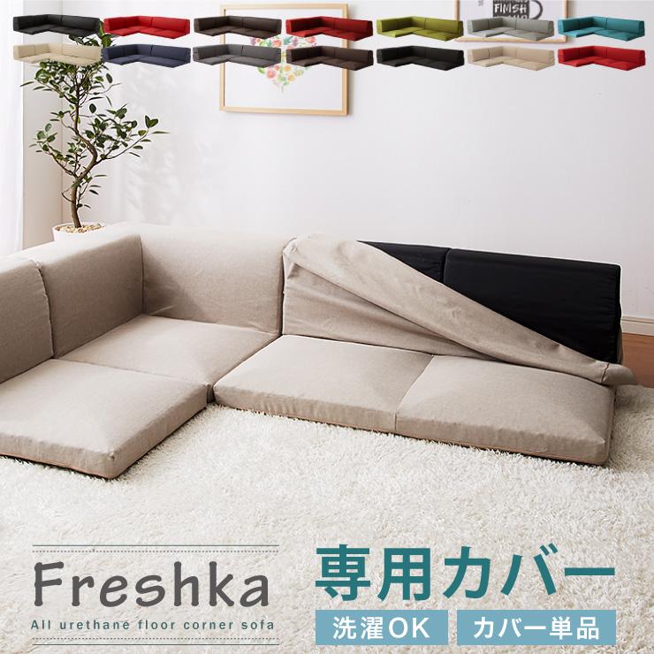 カバーリングソファ「IMONIA」専用カバー単品D573(代引不可)【送料無料】
