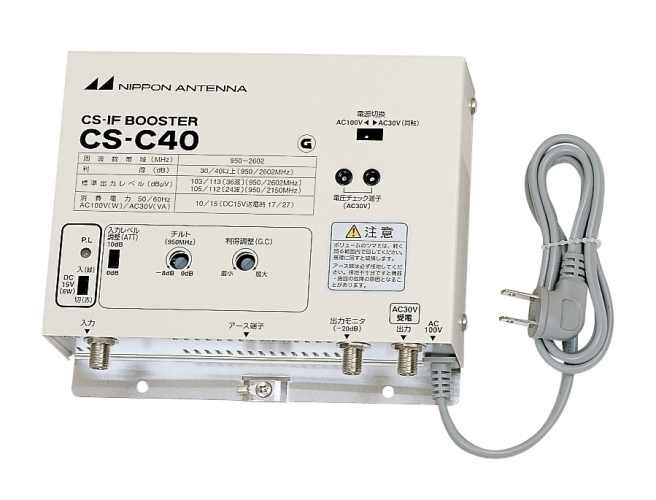 共同受信システム機器(BS・110度CS) 日本アンテナ CS-C40(代引き不可)
