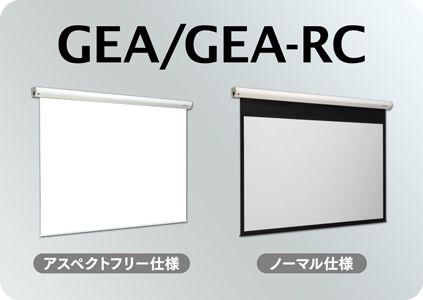 キクチ科学研究所 KIKUC 電動スクリーン 幕面ホワイトマット仕様 100インチNTSCサイズ GEA-RC100W(代引き不可)