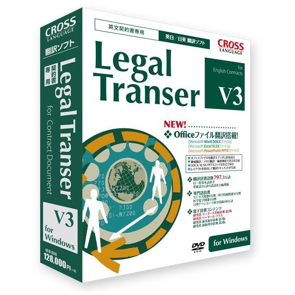 クロスランゲージ Legal Transer V3 11441-01(代引不可)