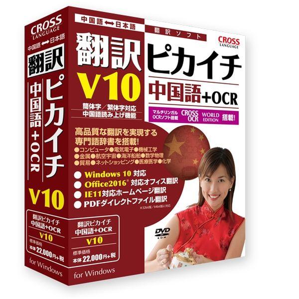 クロスランゲージ 翻訳ピカイチ 中国語 V10+OCR 11521-01(代引不可)