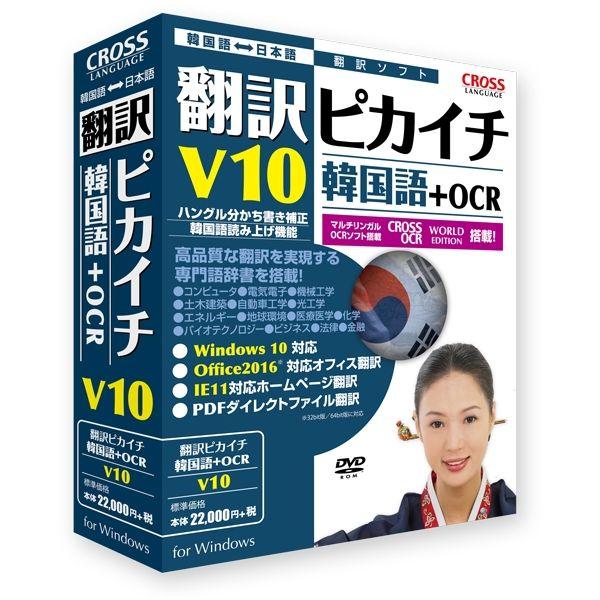 クロスランゲージ 翻訳ピカイチ 韓国語 V10+OCR 11531-01(代引不可)