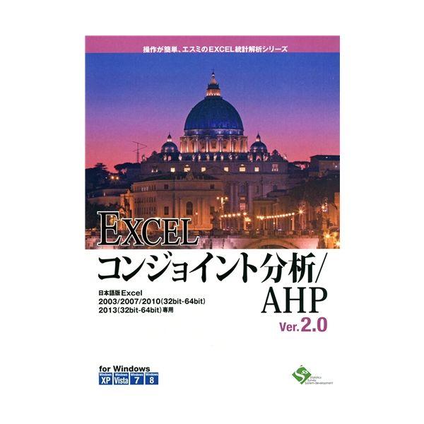 エスミ EXCELコンジョイント分析/AHP Ver.2.0 1ライセンスパッケージ(代引不可)