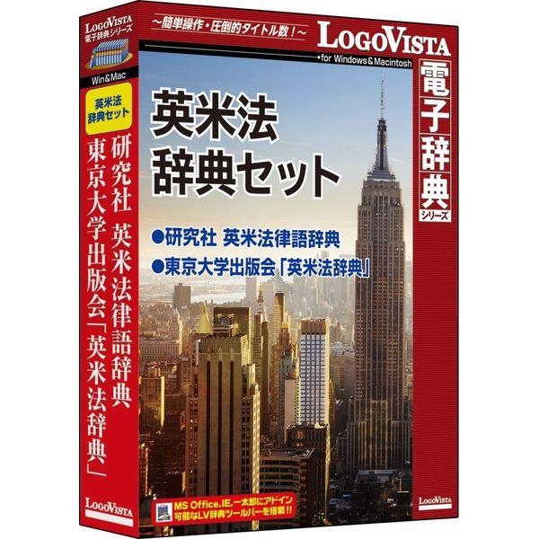 ロゴヴィスタ 英米法辞典セット LVDST15010HR0(代引不可)