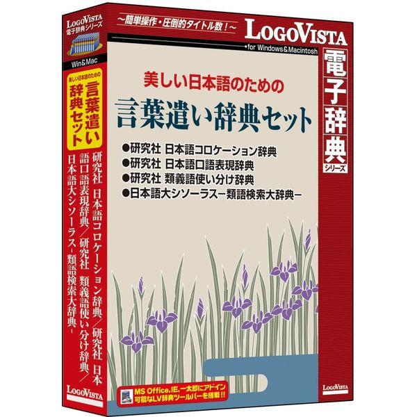 ロゴヴィスタ 美しい日本語のための言葉遣い辞典セット LVDST08030HR0(代引不可)