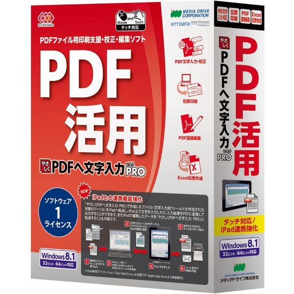 メディアドライブ やさしくPDFへ文字入力 PRO v.9.0 1ライセンス WYP900RPA01(代引不可)