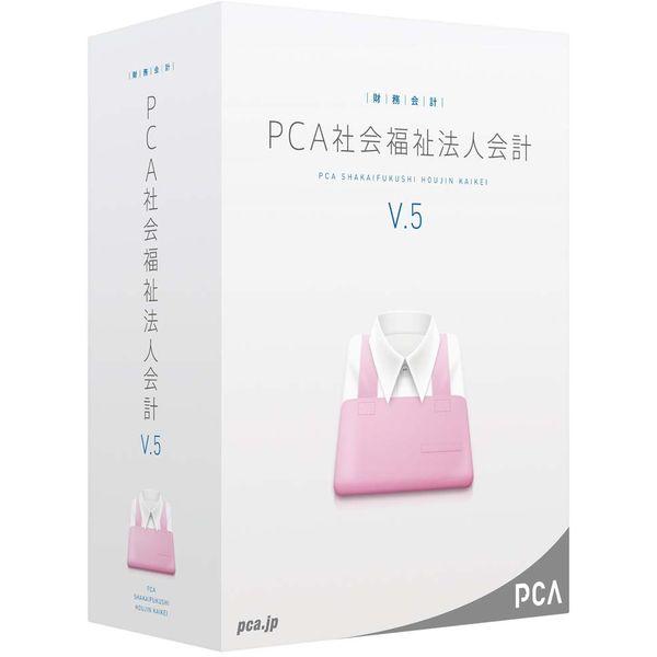 ピーシーエー PCA社会福祉法人会計V.5 システムA PSYAFUV5A(代引不可)