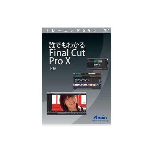 アテイン 誰でもわかるFinal Cut Pro X 上巻 ATTE-728():リコメン堂