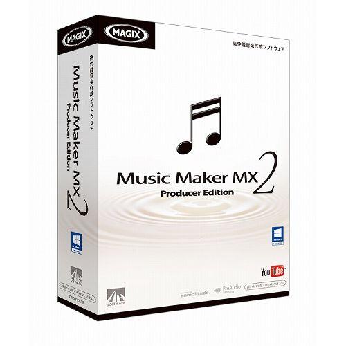 AHS Music Maker MX2 Producer Edition SAHS-40873(代引不可)