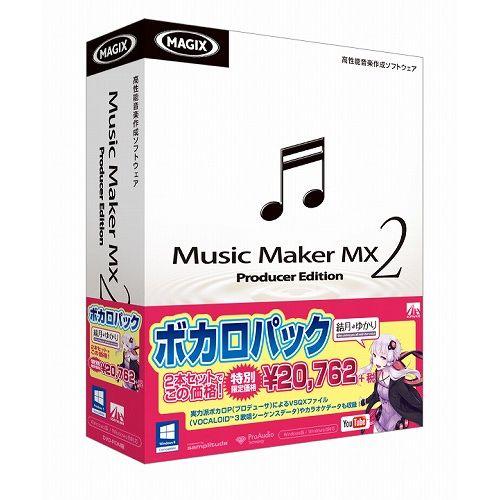AHS Music Maker MX2 ボカロパック 結月ゆかり SAHS-40877(代引不可)