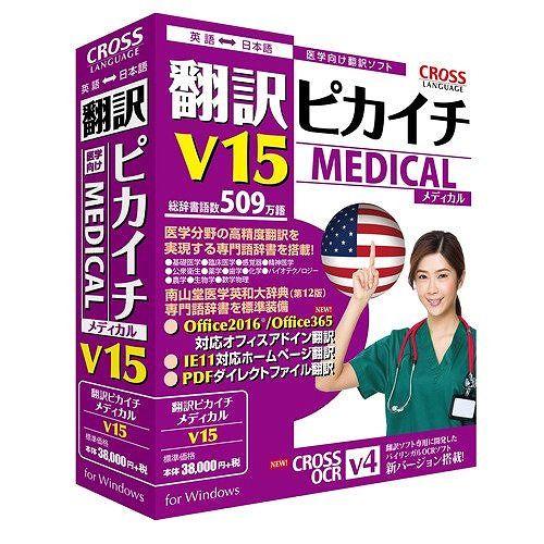 クロスランゲージ 翻訳ピカイチ メディカル V15 for Windows 11610-01(代引不可)【ポイント10倍】