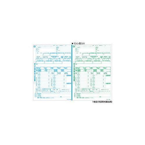 ヒサゴ GB1195M 所得税源泉徴収票 A4 2面 2枚組 レーザプリンタ用(500セット入り)(代引不可)