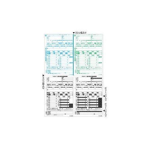 ヒサゴ OP1195MA3 所得税源泉徴収票 A3 4面レーザプリンタ用(100枚入り)(代引不可)