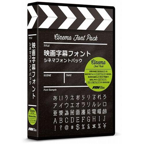 ポータルアンドクリエイティブ 映画字幕フォント シネマフォントパック FF06R1A(代引不可)