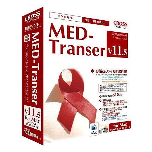 クロスランゲージ MED-Transer V11.5 for Mac 11711-01(代引不可)