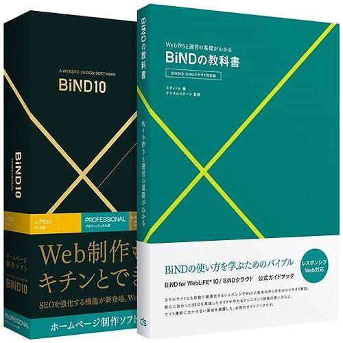 デジタルステージ BiND for WebLiFE 10 プロフェッショナル Macintosh 解説本付き DSP-04505(代引不可)