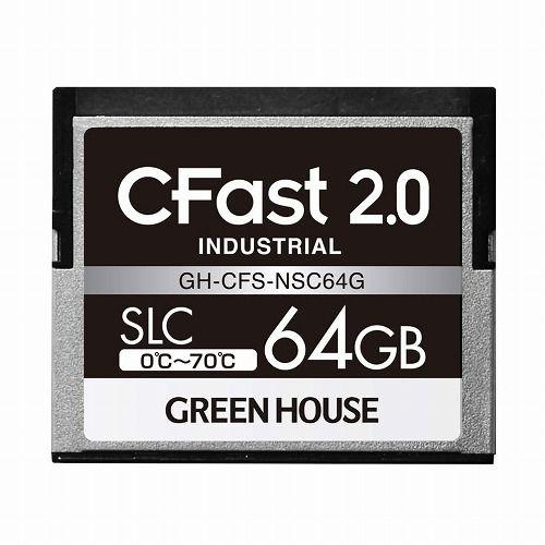 グリーンハウス CFast2.0 SLC 0~70℃ 64GB GH-CFS-NSC64G(代引不可)