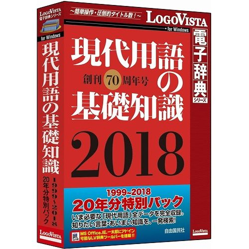 ロゴヴィスタ 現代用語の基礎知識 1999~2018 20年分特別パック LVDJY20180WV0(代引不可)