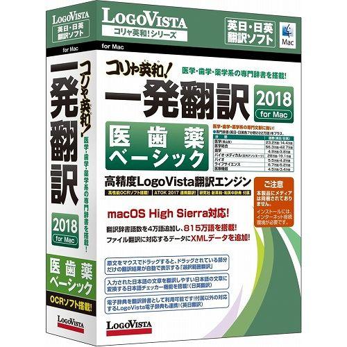 ロゴヴィスタ コリャ英和!一発翻訳 2018 for Mac 医歯薬ベーシック LVKIDX18MZ0(代引不可)