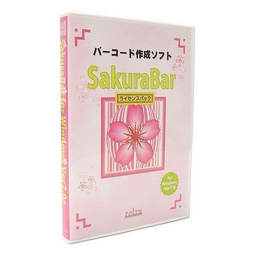 ローラン バーコード作成ソフト SakuraBar for Windows Ver7.0 50ユーザライセンス SAKURABAR7L50(代引不可)