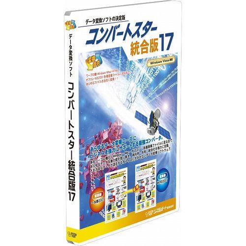 システムポート コンバートスター 統合版 17 50ライセンスパック(代引不可)