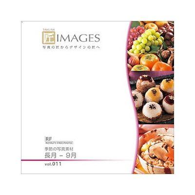 ソースネクスト 匠IMAGES Vol.011 長月-9月 230720()【ポイント10倍】