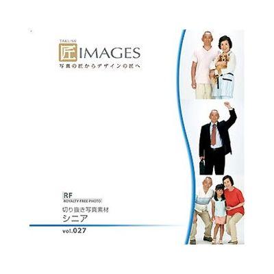 ソースネクスト 匠IMAGES Vol.027 切り抜き写真素材 シニア 230880()【ポイント10倍】