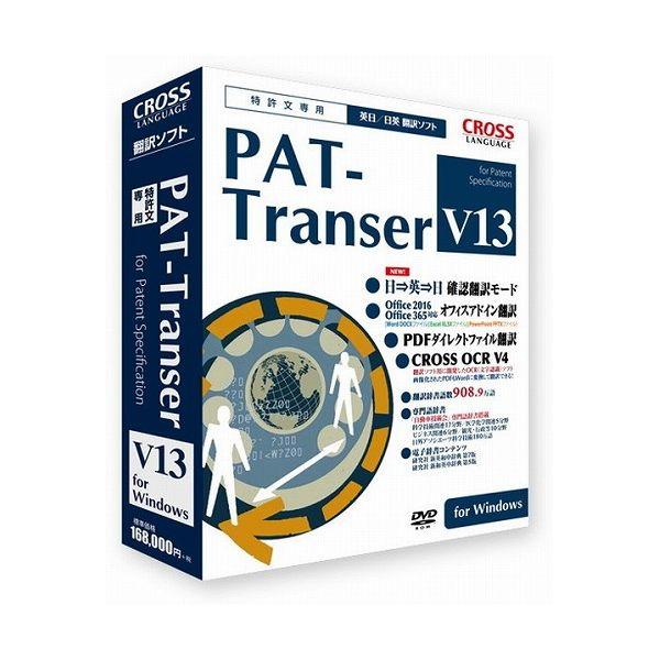 クロスランゲージ PAT-Transer V13 11714-01(代引不可)