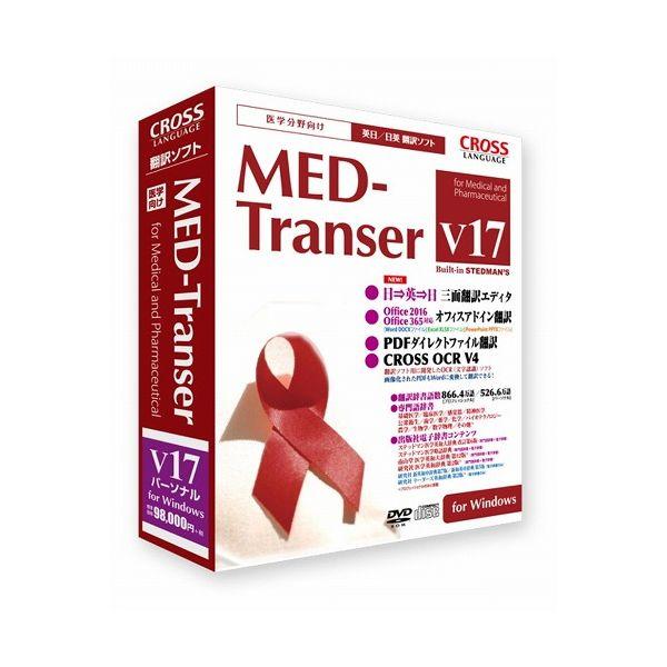 クロスランゲージ MED-Transer V17 パーソナル for Windows 11753-01(代引不可)【送料無料】