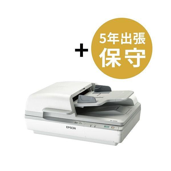エプソン ドキュメントスキャナーキャンペーン A4フラットベッド DS-6500+5年出張保守 DS-65H5(代引不可)【送料無料】