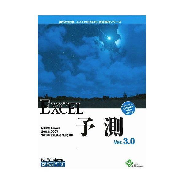 エスミ EXCEL予測 Ver.3.0 3ライセンスパッケージ()【ポイント10倍】