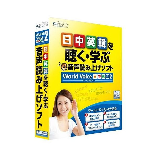 高電社 WORLD VOICE 日中英韓2 WV-JCEK2(代引不可)