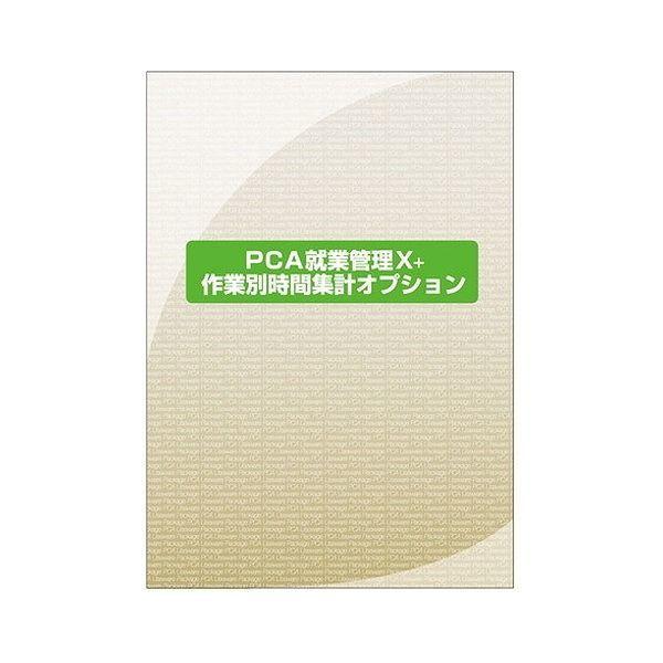 ピーシーエー PCA就業管理X+ 作業時間集計オプション 300人制限 PSGXP300SJOP()【ポイント10倍】