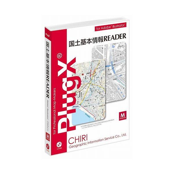 地理情報開発 PlugX-国土基本情報Reader (Macintosh版) アカデミック(代引不可)【送料無料】