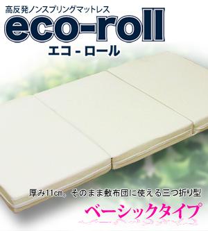 【送料無料】高反発ノンスプリングマットレス エコ・ロール eco-roll ベーシックタイプ セミダブル【厚み11cm】